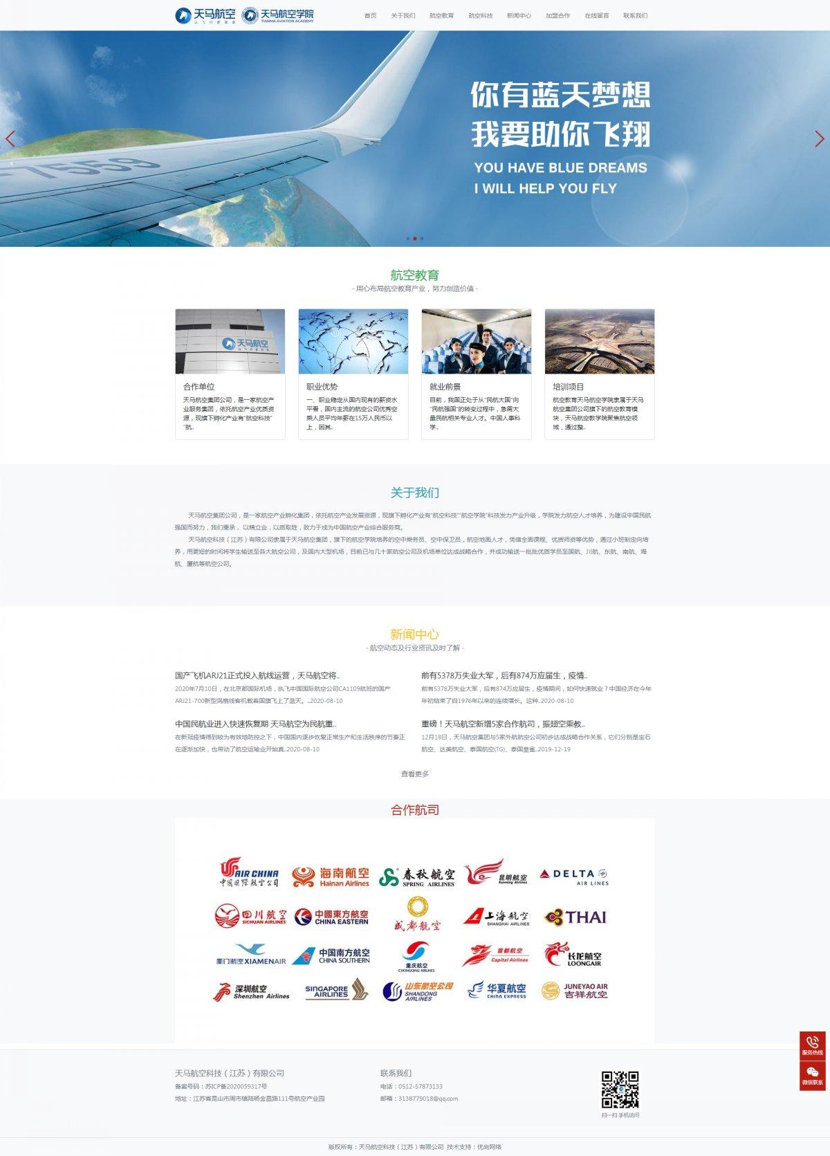 天马航空科技(江苏)有限公司案例