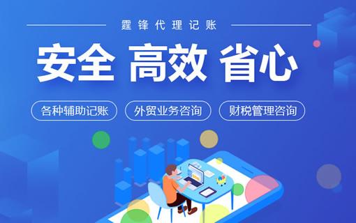 点击查看bob国际app官方下载霆锋企业服务有限公司案例